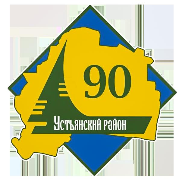 Устьянский край 90 лет