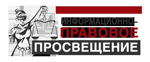 Информационно-правовое просвещение