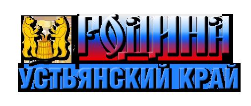 Мой Север, мой Устьянский край